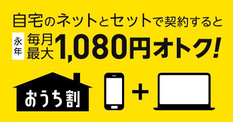 自宅のネットとセットで契約すると永年毎月最大1.080円オトク! おうち割
