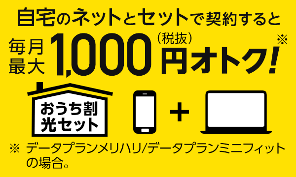 おうち割 光セット 自宅のネットとセットで契約すると毎月最大1,000円(税抜)オトク! ※データプランメリハリ/データプランミニフィットの場合。