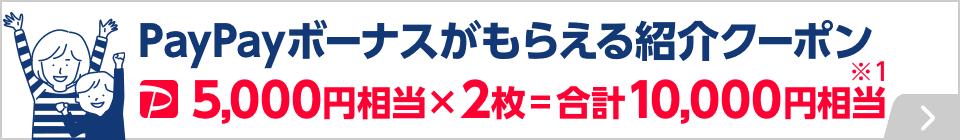 PayPayボーナスがもらえる紹介クーポン 5,000円相当×2枚=合計10,000円相当(※1)