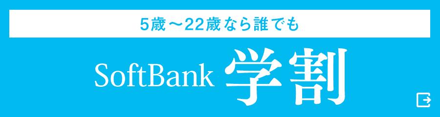 5歳から22歳なら誰でも SoftBank学割