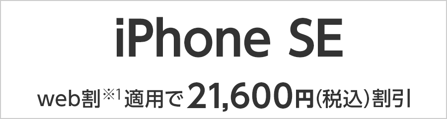 iPhone SE Web割(※1)適用で21,600円(税込)割引