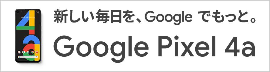 新しい毎日を、Google でもっと。Google Pixel 4a