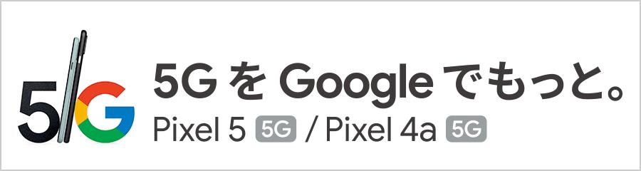 5G を Google でもっと。Pixel 5 (5G) / Pixel 4a (5G)