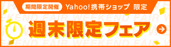 期間限定開催 Yahoo!携帯ショップ 限定 週末限定フェア