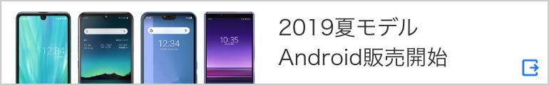 2019夏モデルAndroid販売開始(外部サイト)