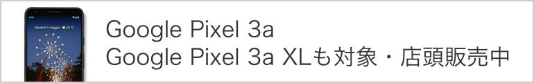 Google Pixel 3a , Google Pixel 3a XL も対象・店頭販売中