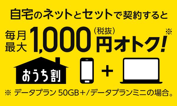 自宅のネットとセットで契約すると毎月最大1,000円(税抜)オトク! おうち割 データプラン 50GB+/データプランミニの場合。