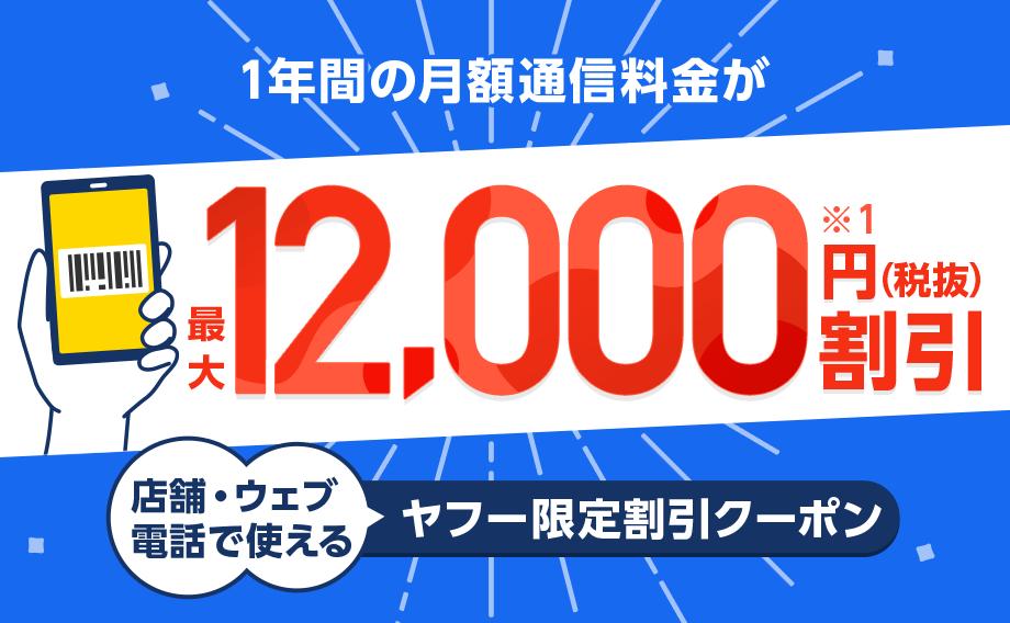 1年間の月額通信料金が最大12,000円(税抜)割引(※1)店舗・ウェブ・電話で使えるヤフー限定割引クーポン