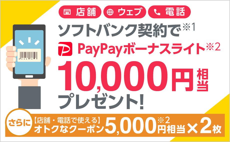 店舗・ウェブ・電話で使えるクーポン配布中 ソフトバンク契約で(※1)PayPayボーナスライト(※2)10,000円相当プレゼント! さらに【店舗・電話で使える】オトクなクーポン5,000円相当(※2)×2枚