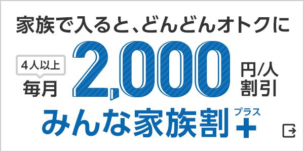 家族で入ると、どんどんオトクに4人以上で毎月2,000円/人割引 みんな家族割プラス