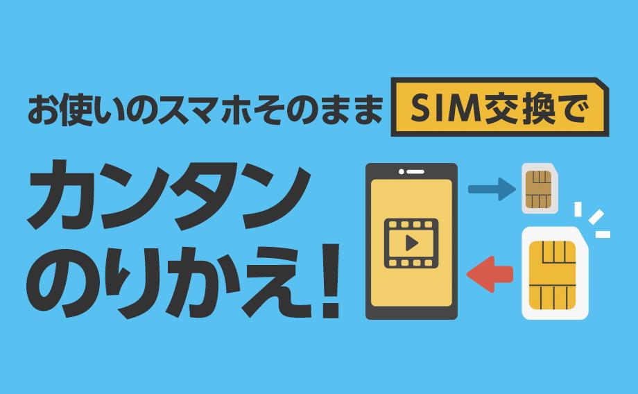 お使いのスマホそのままSIM交換で カンタンのりかえ!