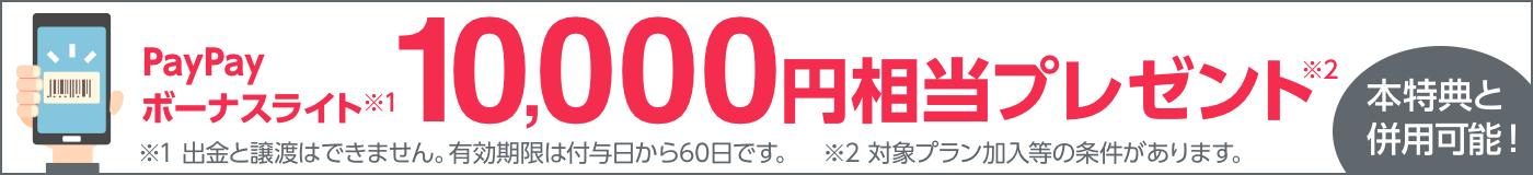 PayPayボーナスライト(※1)10,000円相当プレゼント(※2)本特典と併用可能!※1譲渡・払い戻し不可。有効期間は付与日から60日間です。※2対象プラン加入等条件があります。