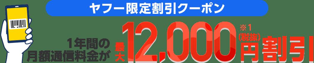 ヤフー限定割引クーポン1年間の月額通信料金が最大12,000円(税抜)割引(※1)