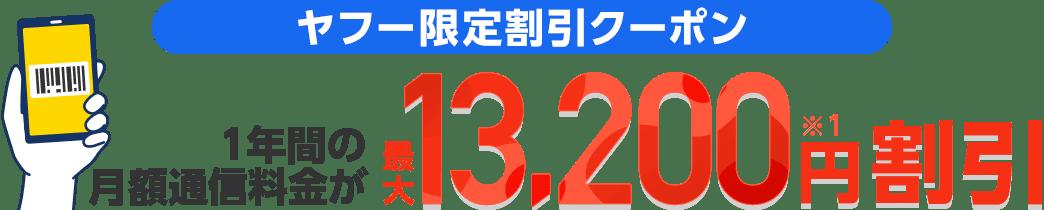 ヤフー限定割引クーポン1年間の月額通信料金が最大13,200円割引(※1)