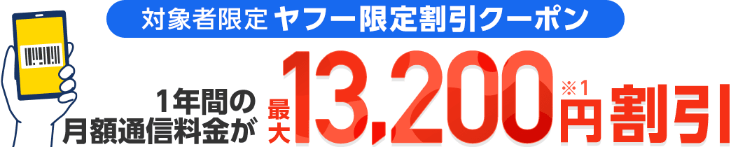 対象者限定ヤフー限定割引クーポン1年間の月額通信料金が最大13,200円割引(※1)