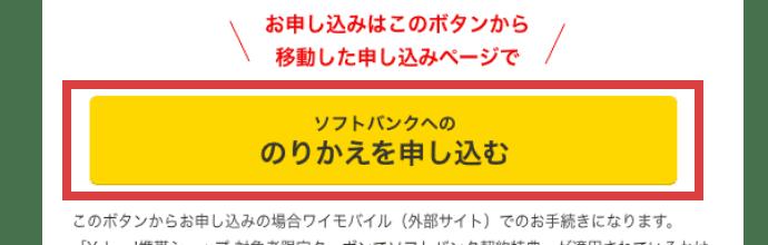 お申し込みはこのボタンから移動した申し込みページで ソフトバンクへののりかえを申し込む
