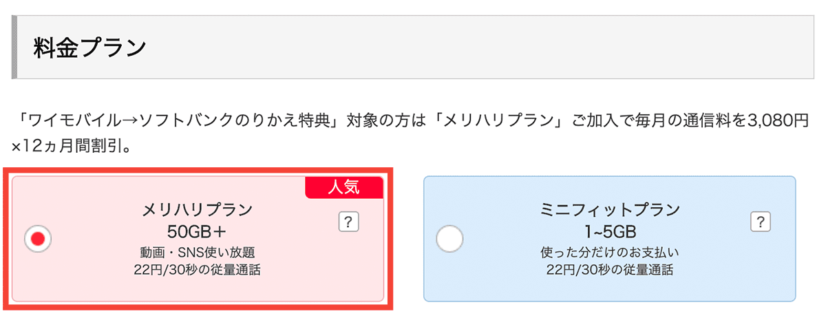 料金プラン選択→「メリハリプラン」