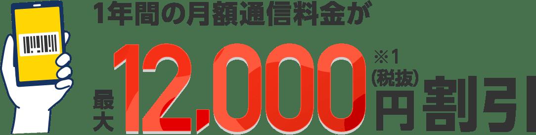 1年間の月額通信料金が最大12,000円(税抜)割引(※1)
