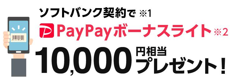 ソフトバンク契約で※1 PayPayボーナスライト※2 10,000円相当プレゼント