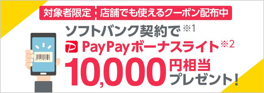 対象者限定 店舗でも使えるクーポン配布中 ソフトバンク契約で※1 PayPayボーナスライト※2 10,000円相当プレゼント!