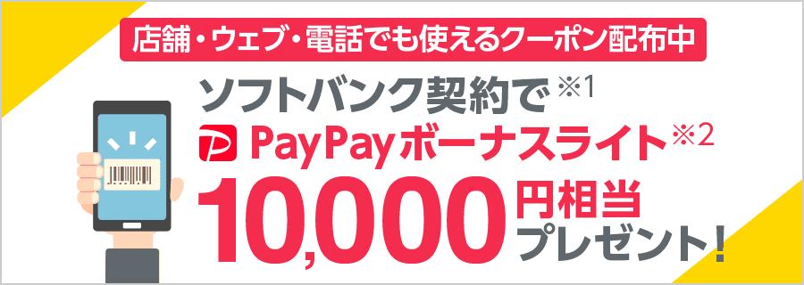 店舗・ウェブ・電話で使えるクーポン配布中 ソフトバンク契約で※1 PayPayボーナスライト※2 10,000円相当プレゼント!
