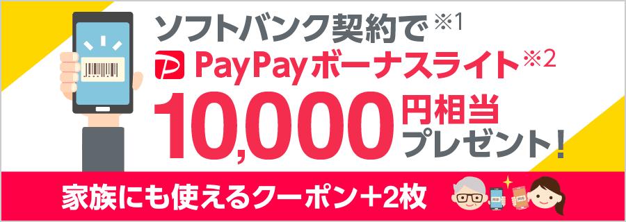 ただ今クーポン増量中 ソフトバンク契約で※1 PayPayボーナスライト※2 10,000円相当プレゼント!