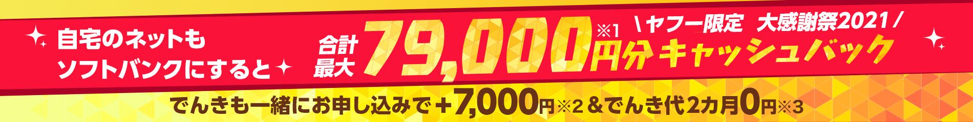 自宅のネットもソフトバンクにすると合計最大79,000円分(※1)キャッシュバック! ヤフー限定大感謝祭2021でんきも一緒に申し込みで、プラス7,000円(※2)&でんき代2カ月0円(※3)