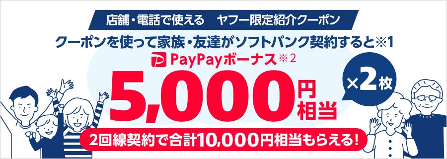 店舗・電話で使えるヤフー限定紹介クーポン クーポンを使って家族・友達がソフトバンク契約すると(※1)PayPayボーナス(※2)5,000円相当×2枚 2回線契約で合計10,000円相当もらえる!