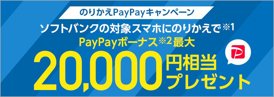 のりかえPayPayキャンペーン ソフトバンクの対象スマホにのりかえで※1 PayPayボーナス※2 最大20,000円相当プレゼント