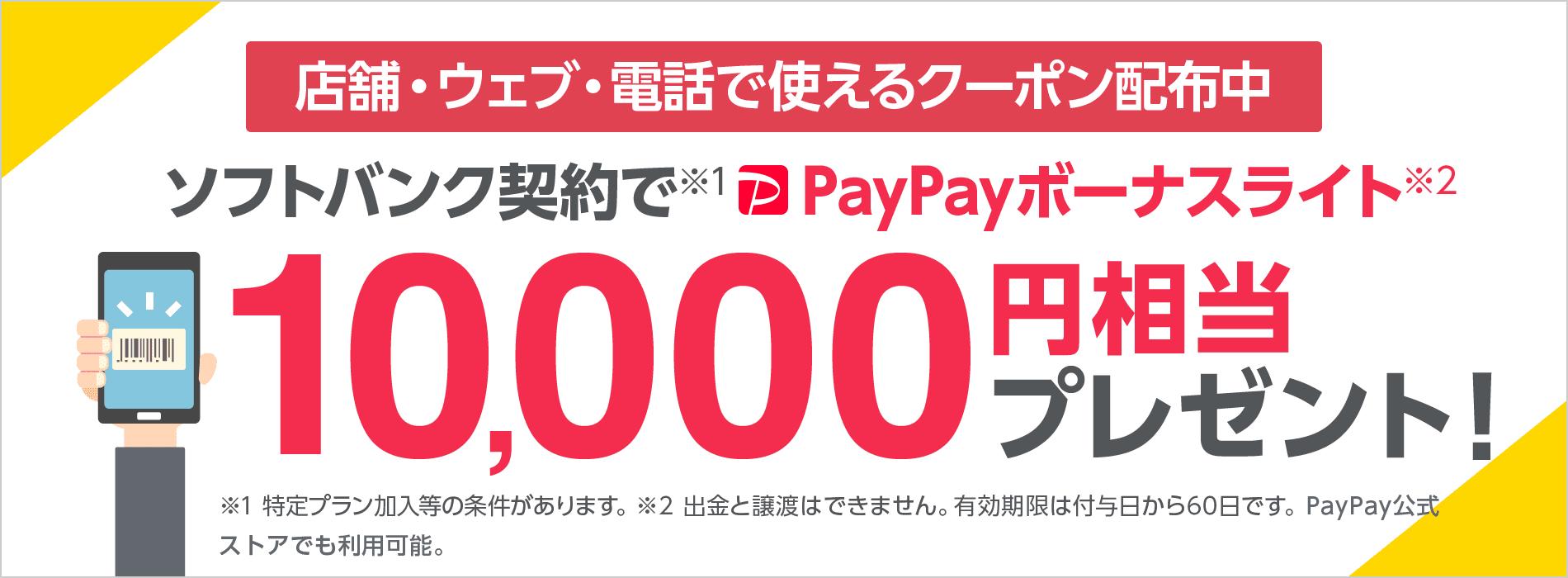 店舗・ウェブ・電話で使えるクーポン配布中 ソフトバンク契約で※1 PayPayボーナスライト※2 10,000円相当プレゼント!※1 特定プラン加入等の条件があります。 ※2 出金と譲渡はできません。有効期限は付与日から60日です。PayPay公式ストアでも利用可能。