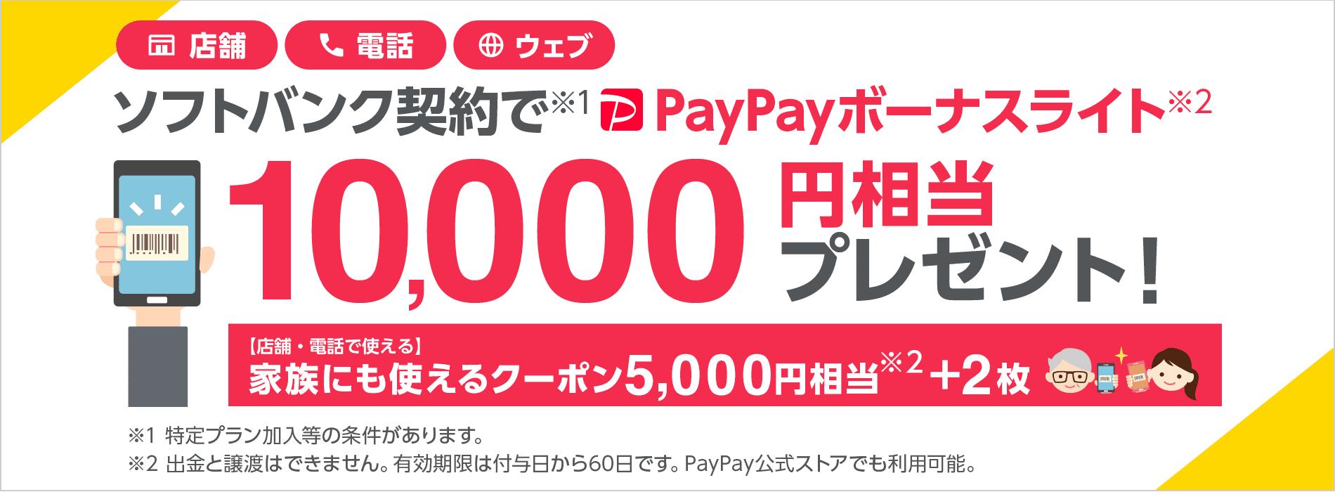 店舗・ウェブ・電話で使えるクーポン配布中 ソフトバンク契約で(※1)PayPayボーナスライト(※2)10,000円相当プレゼント! さらに【店舗・電話で使える】家族にも使えるクーポン5,000円相当(※2)+2枚※1特定プラン加入等の条件があります。※2出金と譲渡はできません。有効期限は付与日から60日です。PayPay公式ストアでも利用可能。
