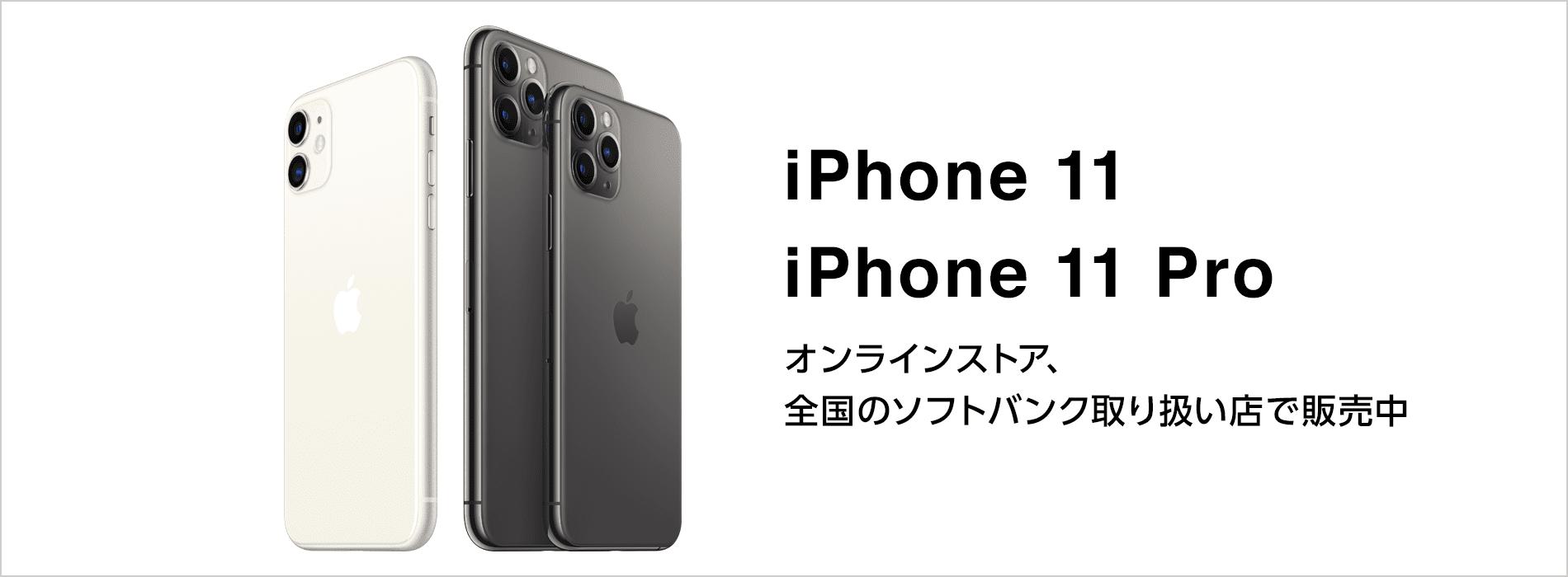 iPhone 11 iPhone 11 Pro オンラインストア、全国のソフトバンク取り扱い店で販売中