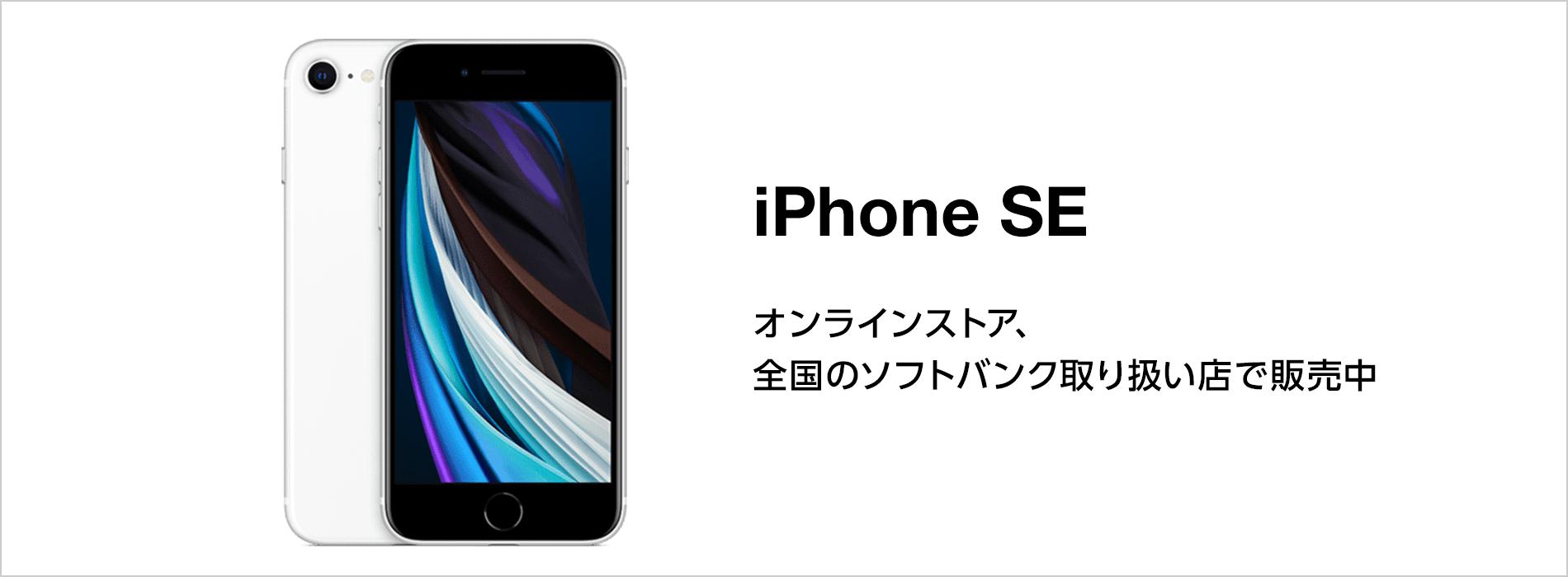 iPhone SE オンラインストア、全国のソフトバンク取り扱い店で販売中