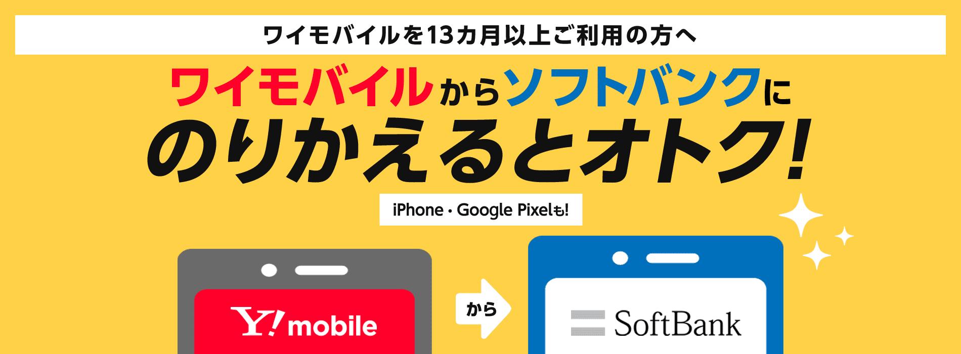 ワイモバイルを13カ月以上ご利用の方へ ワイモバイルからソフトバンクにのりかえるとオトク! iPhone・Google Pixelも!