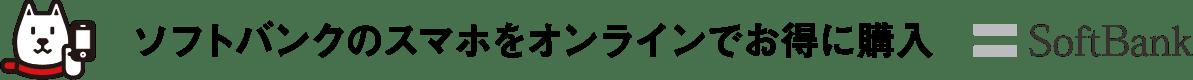 ソフトバンクのスマホをオンラインでお得に購入 SoftBank