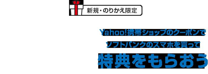 新規・のりかえ限定Yahoo!携帯ショップのクーポンでソフトバンクのスマホを買って特典をもらおう