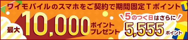 ワイモバイルのスマホをご契約で最大10,000ポイントプレゼント