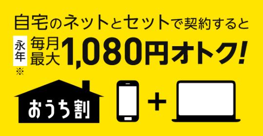 自宅のネットとセットで契約すると永年(※)毎月最大1.080円オトク! おうち割