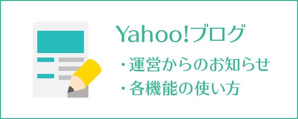 Yahoo!ブログご利用ガイド