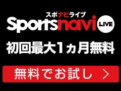 スポナビライブがお得! 初回最大1カ月無料!