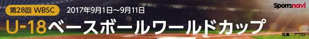 U-18野球W杯