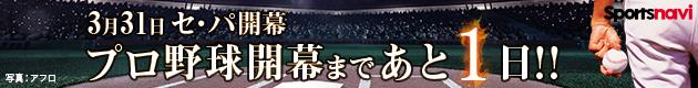 プロ野球開幕特集