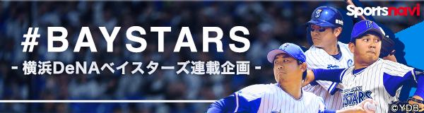 #BAYSTARS - 横浜DeNAベイスターズ連載企画 -