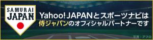Yahoo!JAPANとスポーツナビは侍ジャパンのオフィシャルパートナーです