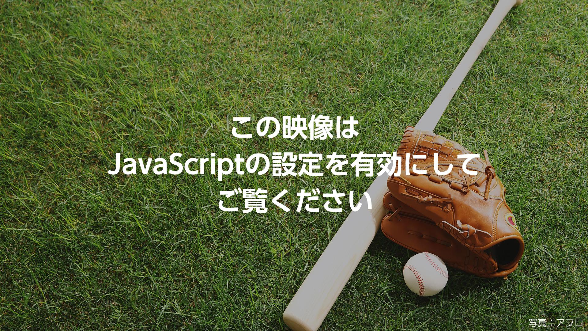 この映像はJavaScriptの設定を有効にしてご覧ください