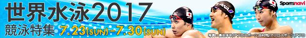 世界水泳2017・競泳特集