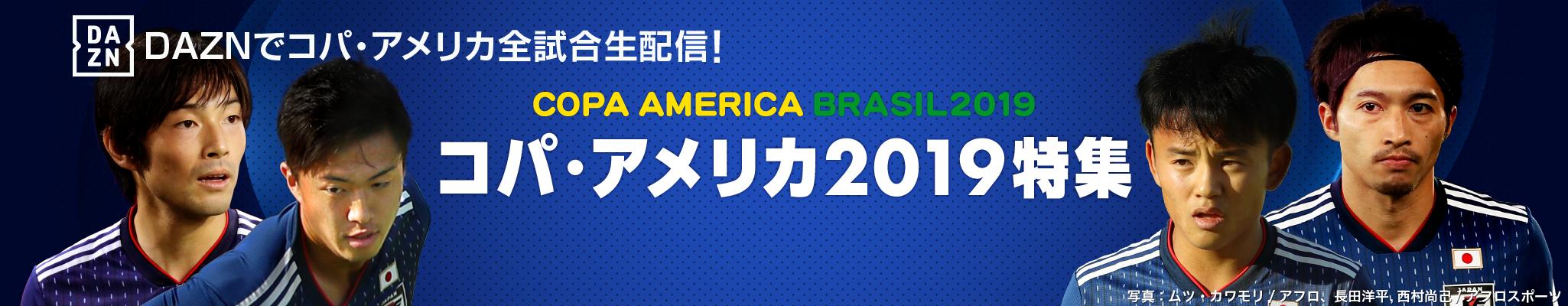 コパ・アメリカ2019特集