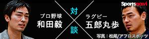 1kmでも速く1%でも高く、究極を求めて 和田毅(プロ野球)×五郎丸歩(ラグビー)