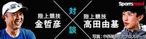 緻密なエネルギー戦略で100kmを走り切る 金哲彦(マラソン)×高田由基(ウルトラマラソン)