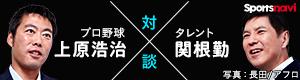 """""""順応する力""""で環境の変化を乗り越える 上原浩治(プロ野球)×関根勤(タレント)"""